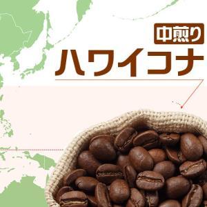 コーヒー豆 ハワイ コナ エクストラファンシー 200g × 1個 アメリカ ストレートコーヒー オ...