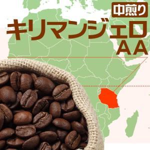 コーヒー豆 キリマンジェロAA 200g × 1個 タンザニア ストレートコーヒー オススメ キーコ...