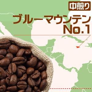 ブルーマウンテン No.1 200g(豆)x1個