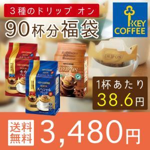 福袋 ドリップコーヒー ドリップオン 送料無料 3種 90杯分 コーヒー 珈琲 セット お徳用 詰合せ オススメ キーコーヒー keycoffee|keycoffeecom