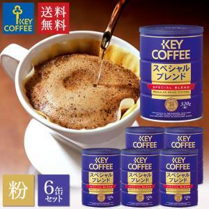 セール 缶入り コーヒー粉 スペシャルブレンド 340g × 6缶 ブレンドコーヒー お徳用 まとめ...