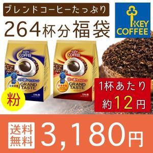 福袋 ブレンドコーヒー 送料無料 264杯分 お徳用 大容量 コーヒー 珈琲 セット 詰合せ オススメ キーコーヒー keycoffee ドリップコーヒー|keycoffeecom