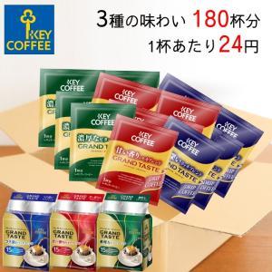 福袋 ドリップコーヒー 送料無料 3種 216杯分 大容量 おまけ付き コーヒー 珈琲 セット お徳用 詰合せ オススメ キーコーヒー keycoffee|keycoffeecom