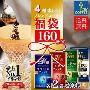 福袋 ブレンドコーヒー 送料無料 160杯分 お徳用 飲み比べ コーヒー 珈琲 セット 詰合せ オス...