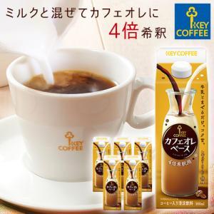 カフェオレベース 500ml × 6本 keycoffee 珈琲 希釈タイプ リキッド 飲料 キーコーヒー|keycoffeecom