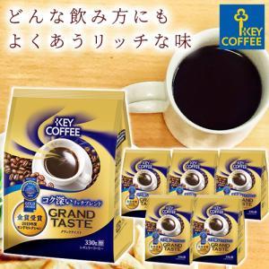 ブレンドコーヒー 粉 グランドテイスト コク深いリッチブレンド 330g × 6個 keycoffe...