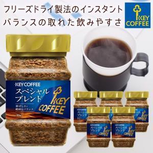 セール インスタントコーヒー スペシャルブレンド 90g x 6本