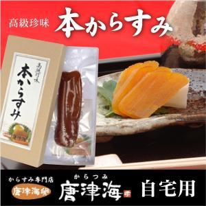 自宅用 国産手作り本からすみ 切り分け/約60g 万能高級調味料としてお料理のアクセントに|keyevo