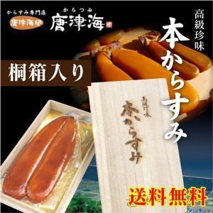 桐箱入り 高級本からすみ 唐墨 国産手作り 送料無料 片腹又は一腹/約125g 高級珍味|keyevo