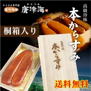 桐箱入り 高級本からすみ 唐墨 国産手作り 送料無料 片腹又は一腹/約200g 高級珍味|keyevo