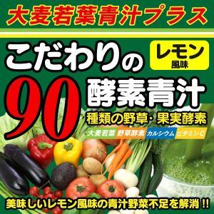 おまけ付き 酵素青汁 人気のすっきりフルーツ味...の関連商品7