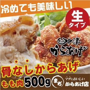 大分中津から揚げ 店舗直送 骨なしからあげ/もも肉/500g/生タイプ/冷凍 国産鶏肉 真空パック|keyevo