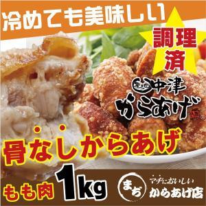 大分中津から揚げ 店舗直送 骨なしからあげ/もも肉/1kg/調理済み/冷凍 国産鶏肉 電子レンジでチン 真空パック|keyevo