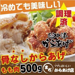 大分中津から揚げ 店舗直送 骨なしからあげ/もも肉/500g/調理済み/冷凍 国産鶏肉 電子レンジでチン 真空パック|keyevo