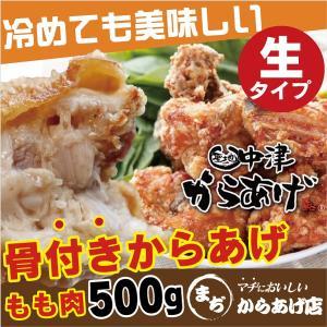 大分中津から揚げ 店舗直送 骨付きからあげ/もも肉/500g/生タイプ/冷凍 国産鶏肉 真空パック|keyevo
