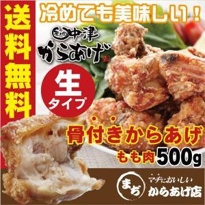 送料無料 大分中津から揚げ 店舗直送 骨付きからあげ/もも肉/500g/生タイプ/冷凍 国産鶏肉 真空パック|keyevo