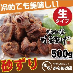 大分中津から揚げ 店舗直送 砂ずり/500g/生タイプ/冷凍 国産鶏肉 真空パック|keyevo