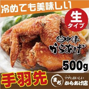 大分中津から揚げ 店舗直送 手羽先/500g/生タイプ/冷凍 国産鶏肉 真空パック|keyevo