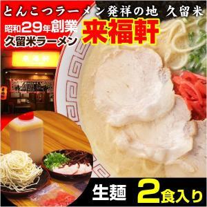 ラーメン通も絶賛 久留米ラーメンセット/具材付き/本格スープ お取り寄せとんこつラーメン 2食 豚骨 来福軒|keyevo