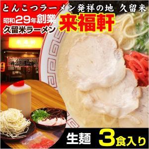 ラーメン通も絶賛 久留米ラーメンセット/具材付き/本格スープ お取り寄せとんこつラーメン 3食 豚骨 来福軒 送料無料|keyevo