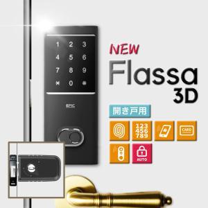 電子錠 オートロック 後付け ES-F300D (EPIC)暗証番号・指紋認証・Bluetooth・アプリ  開き戸用 スマートロック 電気鍵 防犯 玄関ドア