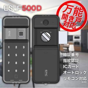電子錠 オートロック 後付け ES-F500D (EPIC)暗証番号・指紋認証・Bluetooth・...