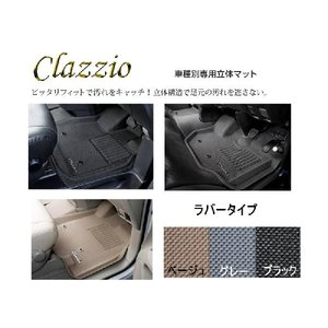 クラッツィオ 3Dフロアマット(フロント) ラバータイプ NV350 キャラバン バン/ワゴン E26系 EN-5267 keypoint