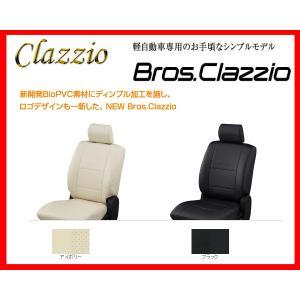 クラッツィオ 新Bros シートカバー キャスト スタイル LA250S/LA260S 運転席シートリフター付車 ED-6550