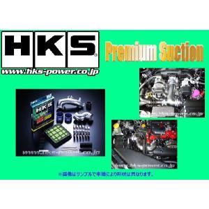 HKS プレミアムサクションキット CX-5 LDA-KE2FW/KE2AW H24/2〜 70018-AZ001