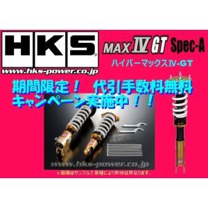 【在庫分特価】 HKS ハイパーマックス MAX4 GT スペックA 車高調 86 ZN6 H24/3〜 80230-AF012V|keypoint