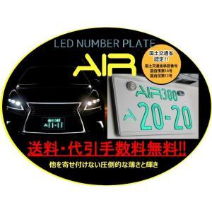 エアー LED字光式ナンバープレート 1枚 車検対応品 keypoint