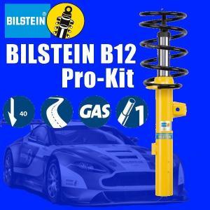 ビルシュタイン B12プロキット サス+ダンパーセット VW ゴルフ2/ジェッタ 19##/16## 1983/9〜1991/8 BTS46-189950|keypoint