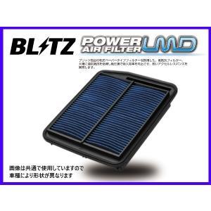 ブリッツ パワーエアフィルター LMD (DN-231B) ノート E12 HR12DDR H24/9〜 59611|keypoint