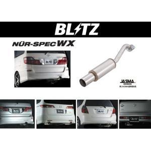 ブリッツ ニュルスペックWX マフラー デリカD5 4WD DBA-CV5W 4B12 H19/1〜H20/12 66072 keypoint