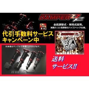 ブリッツ ZZ-R 車高調 ステップワゴン RP2/RP4 4WD L15B NA H27/4〜 92356|keypoint