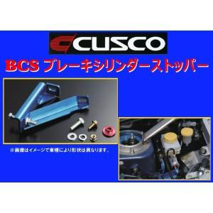 クスコ ブレーキシリンダーストッパーセット フォレスター SG5/SG9 H14/2〜H19/12 666 561 A|keypoint