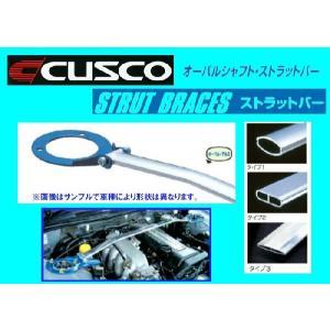 クスコ ストラットバー フロント タイプOS(タイプ1) ブレイド 2WD/4WD AZE154H H18/12〜 935 540 A|keypoint