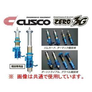クスコ ZERO-3G 車高調 (ジムカーナ) インプレッサWRX-STi GRB/GRF/GVB/GVF H19/10〜 AWD 69263CSB0