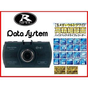 データシステム ドライブレコーダー DVR3000 keypoint