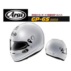 アライ Arai ヘルメット 4輪競技用 GP-6S 8859 keypoint