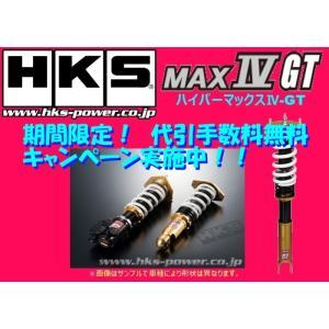 HKS ハイパーマックス MAX4 GT 車高調 ランサーエボリューション10 CZ4A 4B11 H19/10〜 80230-AM001