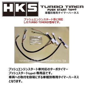 HKS TURBO TIMER HARNESS  For SUBARU WRX STI VAB EJ20 TURBO  41003-AF007