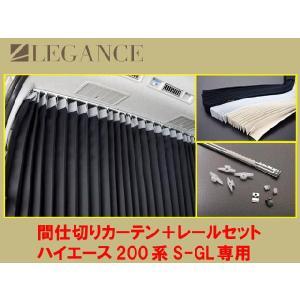 レガンス 間仕切りカーテン レールセット ハイエース標準 200系S-GL専用 keypoint