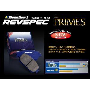 ウェッズ REVSPEC プライム ブレーキパッド フロント1台分 ブルーバードシルフィ  G11/KG11/NG11   H17/12〜  N162|keypoint