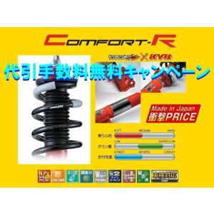 タナベ コンフォートR 車高調 エスティマ 4WD ACR55W/GSR55W H18/1〜 CRHR20WK -|keypoint