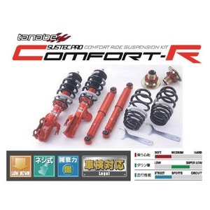 タナベ コンフォートR 車高調 コペン FF L880K H14/6〜H24/9 CRL880KK -|keypoint