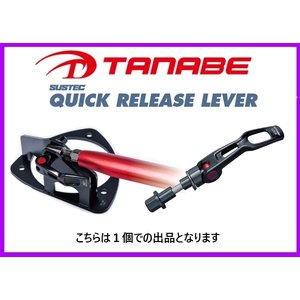 タナベ ストラットタワーバー フロント用クイックリリースレバー ノア/VOXY ZRR80W 3ZR-FAE H26/1〜 QRL1|keypoint