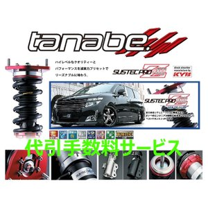タナベ Z40車高調 プリウスα FF ZVW40W/ZVW41W H23/5〜 Z40ZVW40WKZ