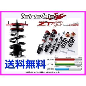 タナベ ZT40 車高調 プリウスα 2WD ZVW40W/ZVW41W H23/5〜 ZT40ZVW40WK