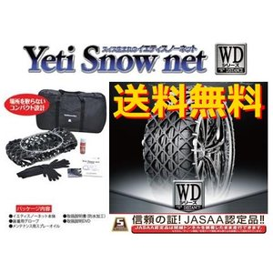 イエティ スノーネット WD  シピックハイブリッド   ES9 2WD 185/70R14 1288WD